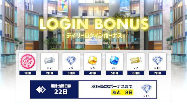Music Login Bonus Screen.png