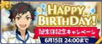 Tetora Nagumo Birthday 2020 Banner