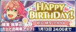 Tori Himemiya Birthday 2020 Scout Banner