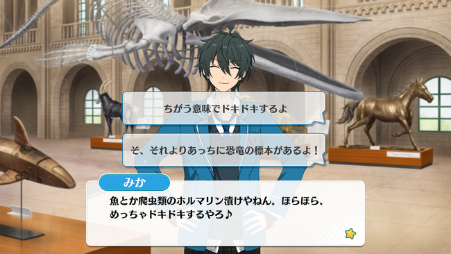 Discovery! Steampunk Museum Mika Kagehira Special Event 1.png