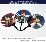 Star's Parade Clear Support Uchiwa Fan (August Unit Performance Ver.) Promotional Photo 2