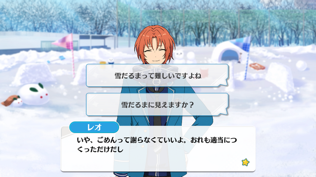 Throwing! A Snowy Silver-White Snowfight Leo Tsukinaga Special Event 1.png