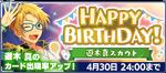 Makoto Yuuki Birthday 2020 Scout Banner