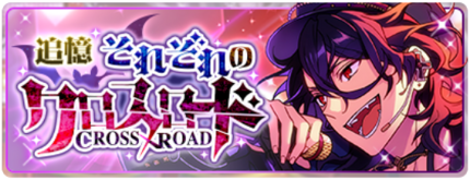 Reminiscence*The Crossroads of Each One Banner.png