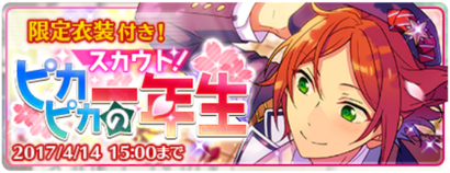 Shiny First Years Banner.png