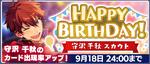 Chiaki Morisawa Birthday 2020 Scout Banner