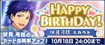 Yuzuru Fushimi Birthday 2020 Scout Banner