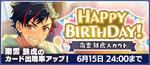 Tetora Nagumo Birthday 2021 Scout Banner