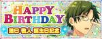 Keito Hasumi Birthday 2017 Banner