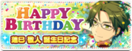 Keito Hasumi Birthday Banner