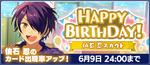 Shinobu Sengoku Birthday 2021 Scout Banner