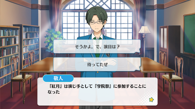 Play Your Part! Cinderella's Grand Stage Keito Hasumi Normal Event 1.png