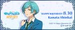 Kanata Shinkai Birthday 2018 Gamegift Banner