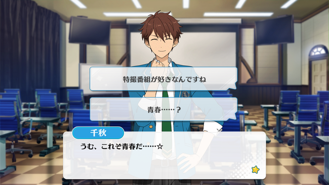 Flutter! Chick and Emperor's Triumphant Return Chiaki Morisawa Normal Event 1.png