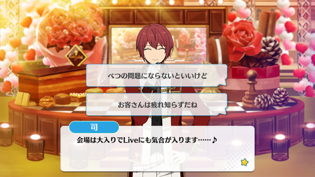 Melty❤Sweetly Unraveling Chocolat Festival Tsukasa Suou Special Event 1.png