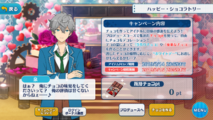 2019 Valentine's Day Campaign Main Page.png