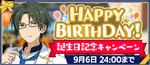Keito Hasumi Birthday 2020 Banner