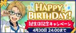 Makoto Yuuki Birthday 2020 Banner