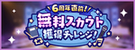 6th Anniversary Free Scout Tickets Challenge