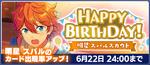Subaru Akehoshi Birthday 2021 Scout Banner