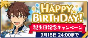 Chiaki Morisawa Birthday 2020 Banner.png