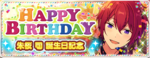 Tsukasa Suou Birthday 2017 Banner