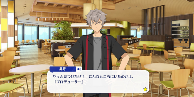 Koga Oogami Wolf Will Rock You 1.png
