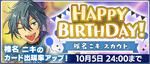 Niki Shiina Birthday 2020 Scout Banner