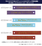 Star's Parade Penlight Wristlet Promotional Photo 3