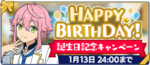 Tori Himemiya Birthday 2020 Banner