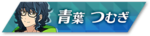 Tsumugi Switch Button On