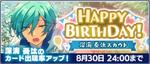 Kanata Shinkai Birthday 2021 Scout Banner