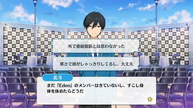 Kiseki☆Winter Live Showdown Hokuto Hidaka Normal Event 1.png