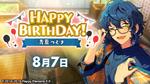 Tsumugi Aoba Birthday 2021 Twitter Banner