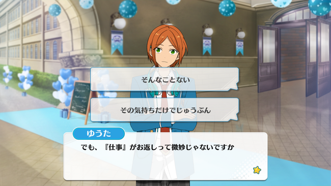Clash! Recollect--A Festival of Giving Back Yuta Aoi Normal Event 2.png