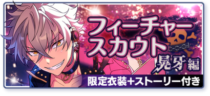 Koga Feature Scout.png
