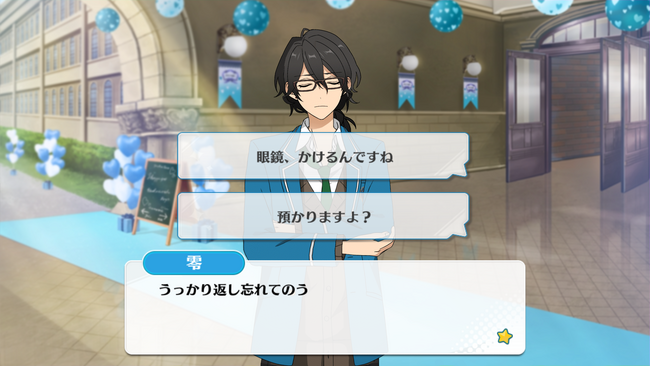 Clash! Recollect--A Festival of Giving Back Rei Sakuma Normal Event 2.png
