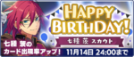 Ibara Saegusa Birthday 2020 Scout Banner