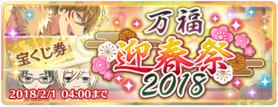 2018 New Year Campaign
