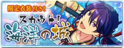 Palace of the Ocean Banner.png