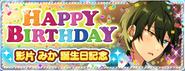 Mika Kagehira Birthday Banner