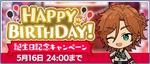 Madara Mikejima Birthday 2021 Banner