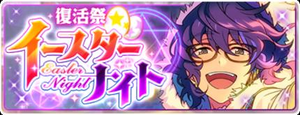 Revival Festival☆Easter Night Banner.png