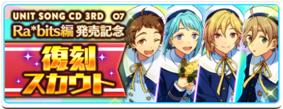 Revival Scout Ra✽bits Banner.png