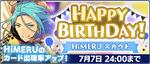 HiMERU Birthday 2020 Scout Banner