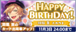 Kaoru Hakaze Birthday 2020 Scout Banner
