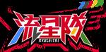 RYUSEITAI ES Logo.png