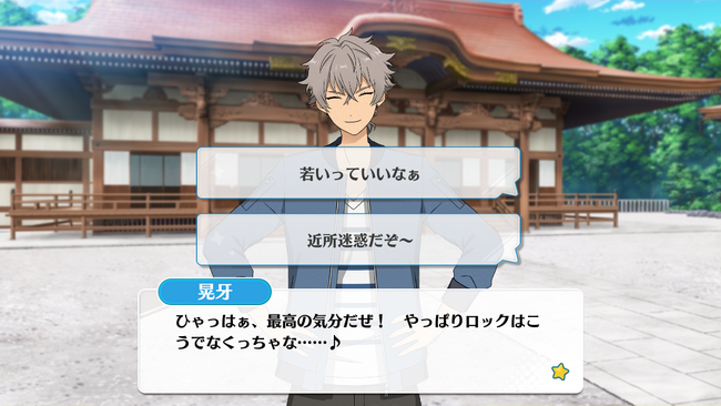 Reminiscence*The Crossroads of Each One Koga Oogami Special Event 1.png