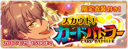 Card Battler Banner.png