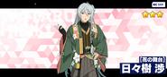 (Flower-Filled Stage) Wataru Hibiki Scout CG